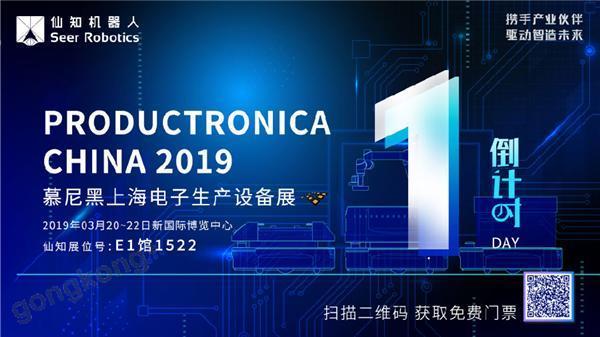 【Productronica China2019】仙知机器人,诚邀您尽览电子智造的未来!