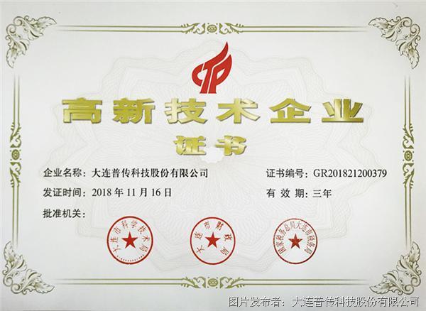 喜报|热烈祝贺普传科技成功通过国家高新技术企业认定