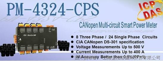 泓格多回路CANopen智能电表新品上市锛�PM-4324-CPS