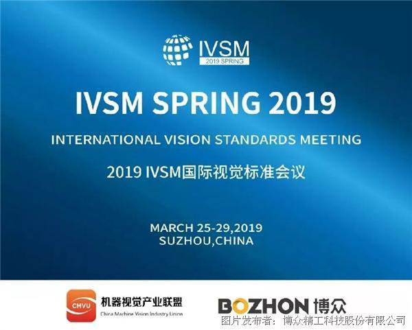 2019国际机器视觉标准大会(IVSM)即将在中国?博众总部举办