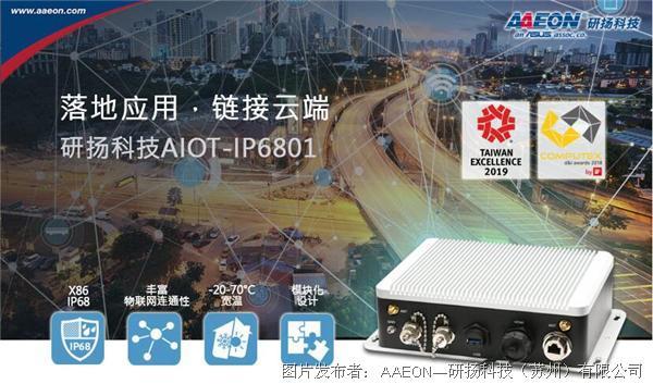研扬科技 | 落地应用,链接云端:AIOT-IP6801物联网网关