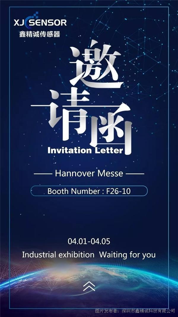 鑫精诚邀您参加2019年德国汉诺威工业展
