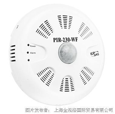 泓格科技推出PIR-230-WF 无线通信被动式人体红外线侦测、温度和湿度感测模块