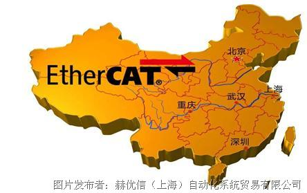 德国赫优讯全程参加2019年EtherCAT中国路演