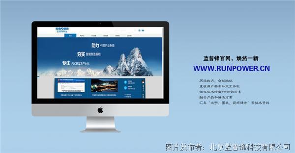 蓝普锋新版官网正式上线运行