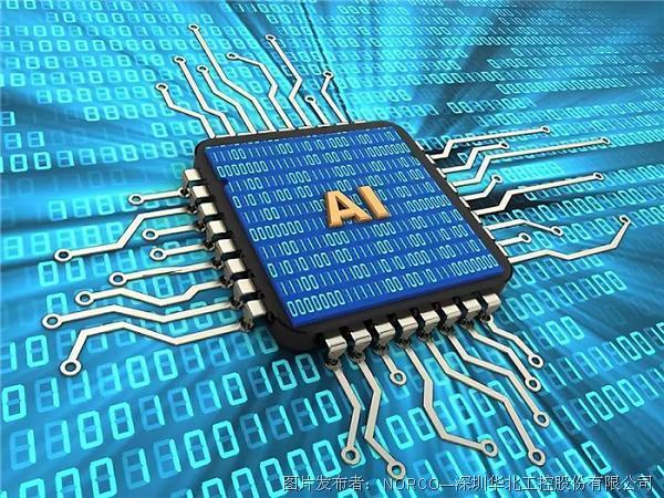 瑞芯微RK3399通過首輪AI芯片評估 華北工控產品方案看這里