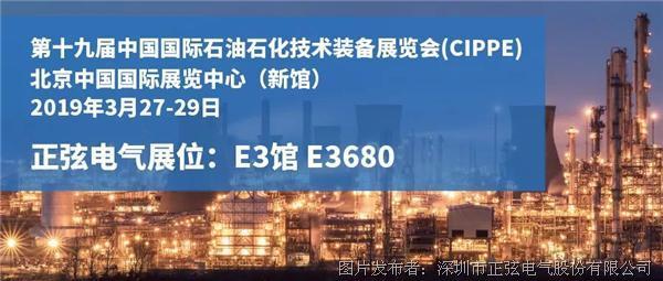 """石化方案中国""""芯"""",北京等你来撩"""