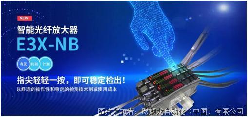 【欧姆龙】智能光纤放大器 E3X-NB新品发布  指尖轻轻一按即可稳定检出!