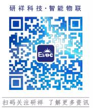 研祥與您相約第七屆中國電子信息博覽會