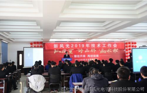 新風光召開2019年技術工作會議