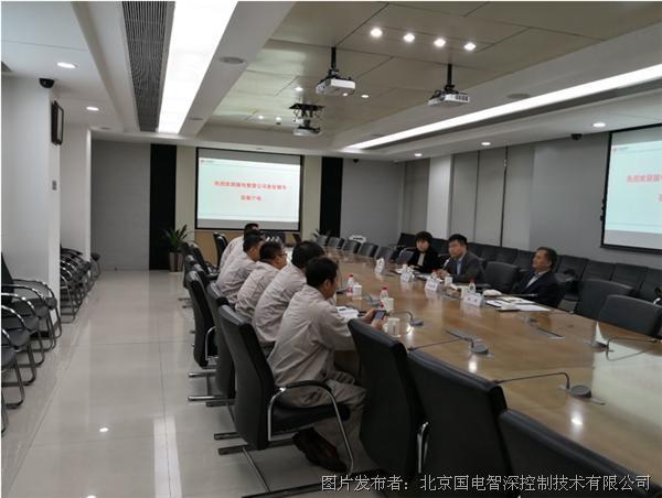 科环集团智深控制公司与国华宁电开展座谈交流