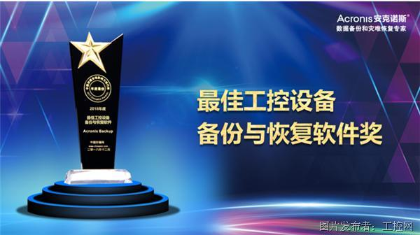 2018年度中國存儲市場影響力排行榜揭曉,Acronis Backup榮獲最佳工控設備備份與恢復軟件