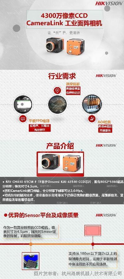 海康威视4300万像素CCD CameraLink 工业面阵相机