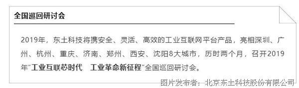 芯時代新征程 東土科技將舉行2019平安彩票官方网網解決方案全國巡回研討會