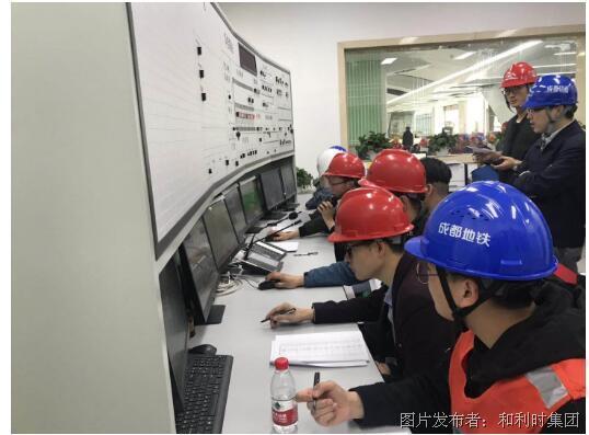 成都地铁5号线综合监控系统首站全功能验收顺利完成