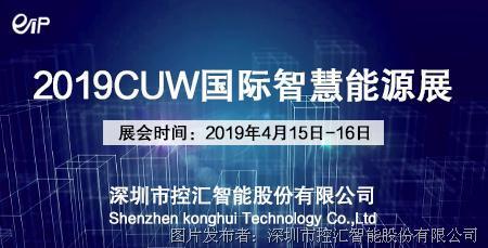 (邀请函)控汇智能邀请您参加2019年CUW智慧能源展