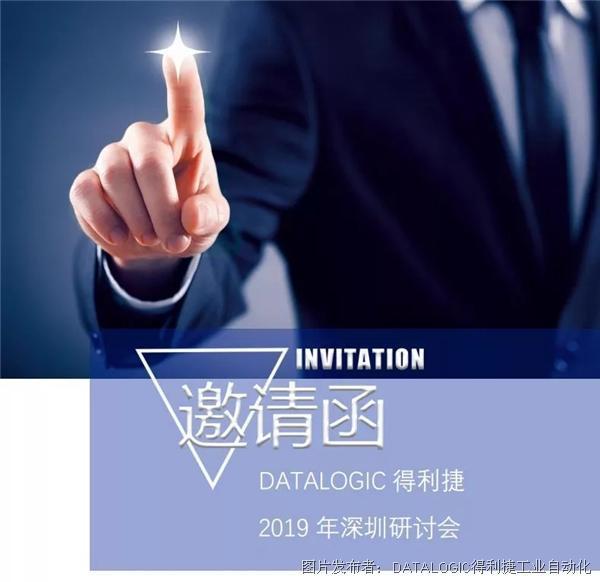 活動預告 | Datalogic得利捷研討會 - 深圳站!
