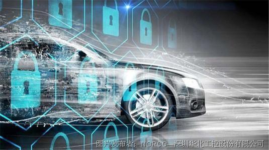 華北工控| 軟硬兼施  護航智能化變革之路中的汽車安全