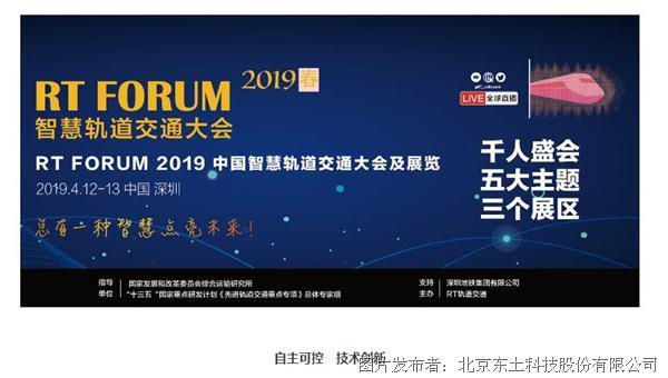 王者歸來 舍我其誰,東土科技重裝亮相 2019年中國(國際)智慧軌道交通春季大會