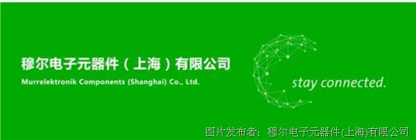 穆尔电子中国:砥砺五年 实现100%增长