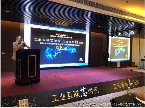 揚帆起航,2019東土科技全國巡回研討會在深圳召開
