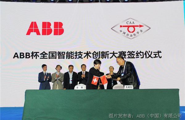 ABB亮相行業年會,攜手業界推動智能技術發展