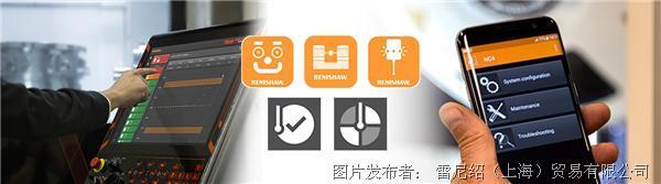 雷尼紹數控機床用機內應用程序和智能手機應用程序