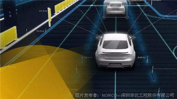 华北工控| 自动驾驶领域动作频频 华北工控如何进行技术储备