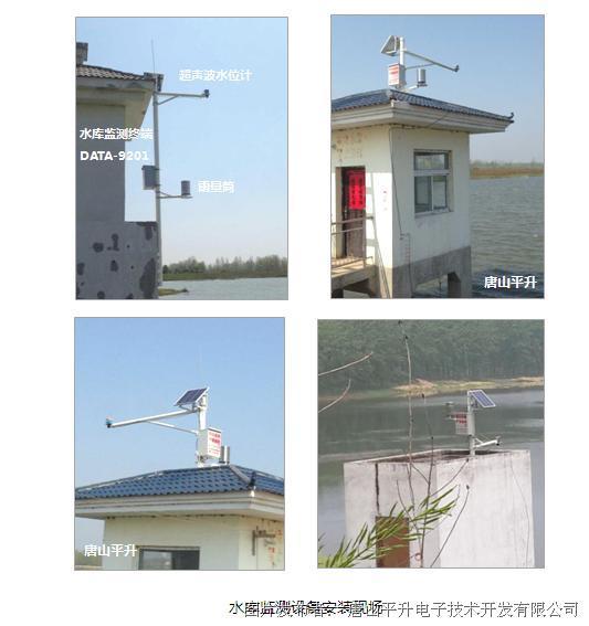 小型水庫動態監管預警系統——智慧水利
