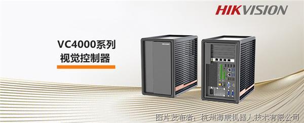 海康威视VC4000系列视觉控制器——高集成的视觉运算平台