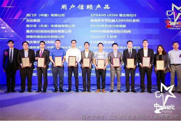 皮尔磁:PNOZmulti 2荣获自动化领域用户信赖产品奖
