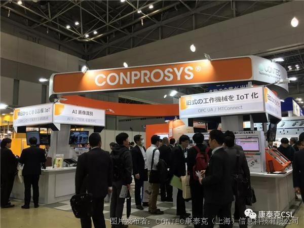 日本东京举办的第8届IoT/M2M展会