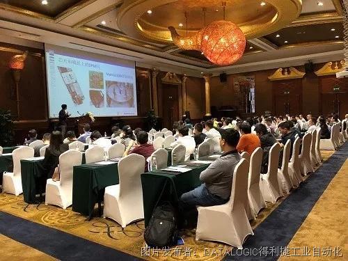 感謝有你   Datalogic得利捷深圳研討會順利召開!