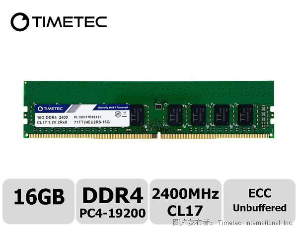时技国际 Timetec 服务器内存 DDR4 16GB