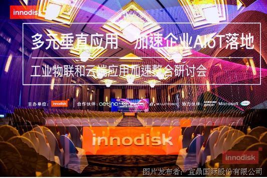 4/18 Innodisk AIoT 研讨会活动现场精彩视频回顾