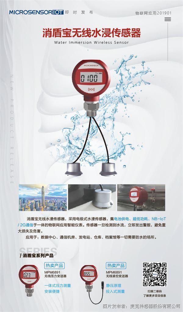 新品 | 消盾宝无线水浸传感器