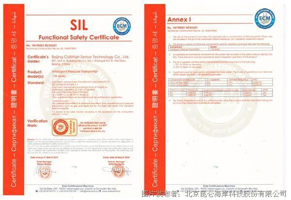 昆侖海岸成功取得SIL3功能安全認證證書