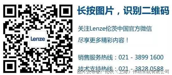 Lenze伦茨培训 | 五月培训安排