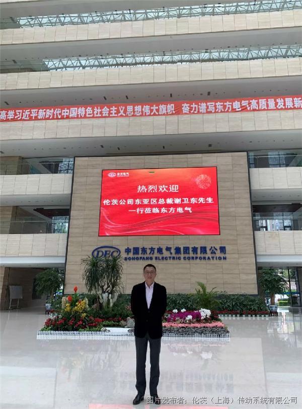 伦茨中国CEO谢卫东先生一行受邀拜访东方电气集团