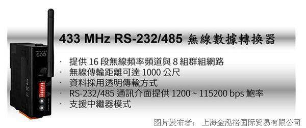 泓格新产品上市:RFU-433 433 MHz RS232/485 无线信号转换器