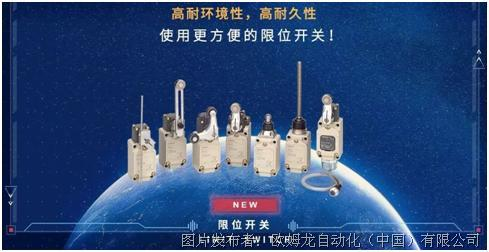 【欧姆龙】新品发布,高耐久、高耐环境性,使用更方便的限位开关WL-N/WL