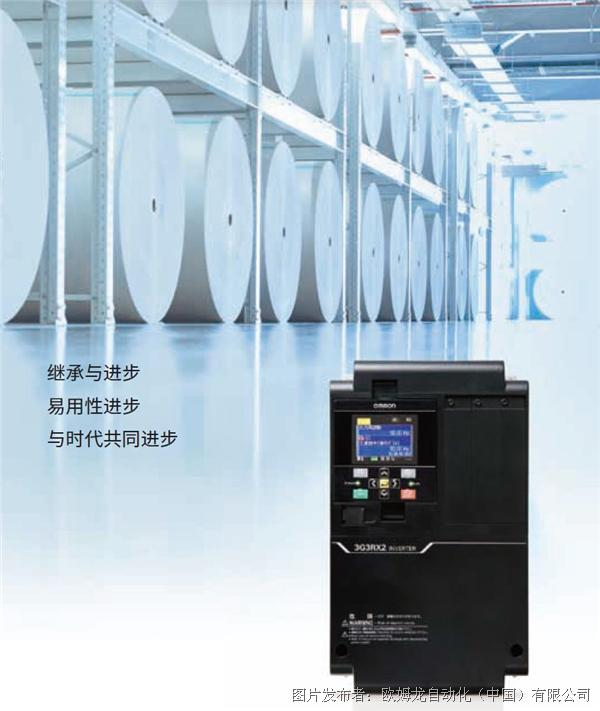 【欧姆龙】高性能型通用变频器3G3RX2系列新品发布,满足现在与未来的各种需求