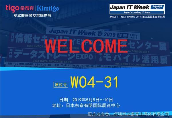 金泰克邀您相约Japan IT Week Spring 2019