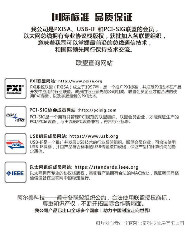 阿尔泰科技成功加入(PXISA、PCI-SIG、USB-IF 等)总线系统联盟