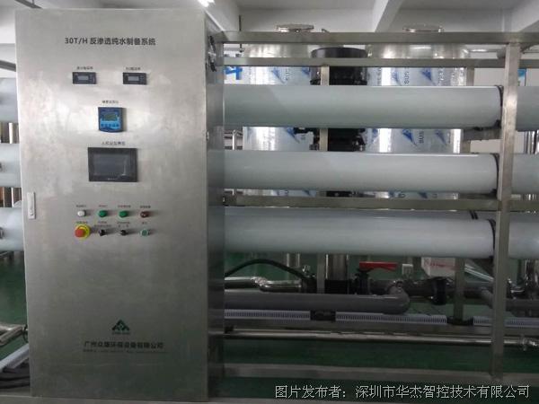 华杰智控PLC远程控制对水处理远程系统的应用