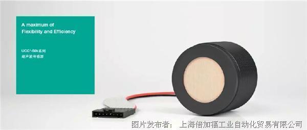 """福利来啦   即刻申请 倍加福""""工业物联网""""超声波传感器UCC*-50GK系列"""