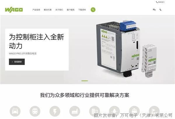 万众瞩目 | 全新万可中国官网正式上线,技术与美的完美演绎
