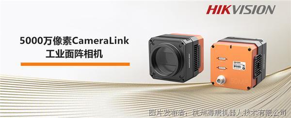 "手�C屏幕的""�|�z官""―海康威�5000�f像素 CCD CameraLink工�I面�相�C"