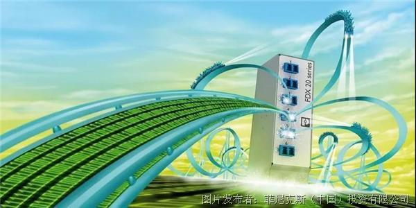 新品速递 | FDX 20 紧凑型光纤转接盒——面向未来的高速数据传输