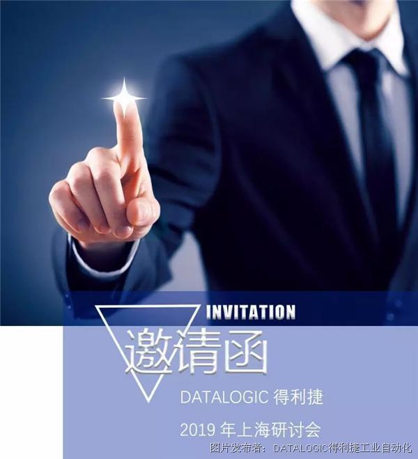 活动预告 | Datalogic得利捷研讨会 - 上海站!